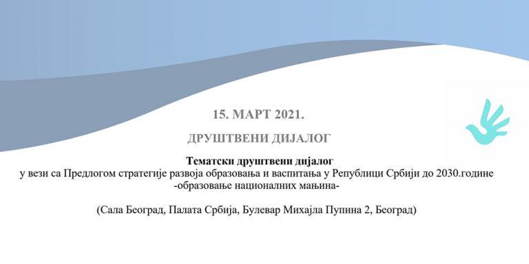 Тематски дијалог на тему образовања националних мањина